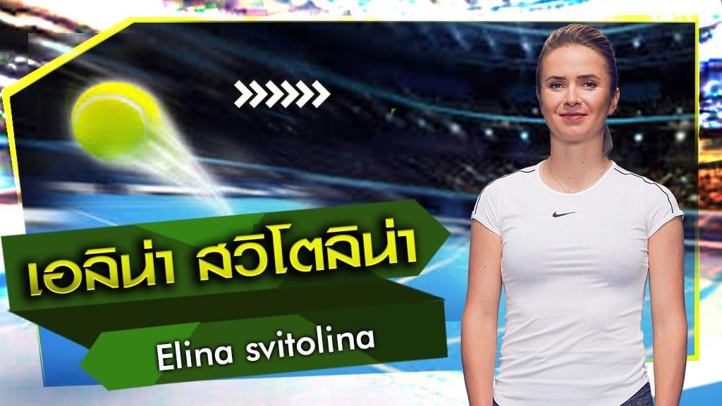 เอลิน่า สวิโตลิน่า