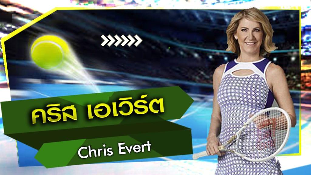 คริส เอเวิร์ต