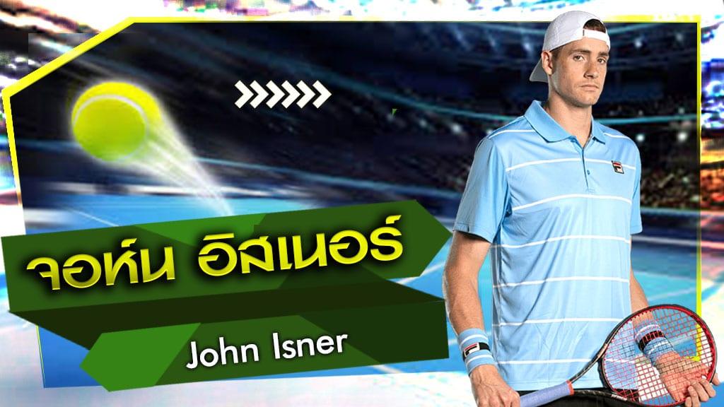 จอห์น อิสเนอร์