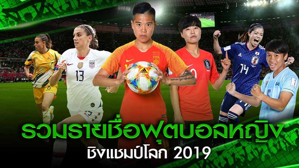 ฟุตบอลหญิงชิงแชมป์โลก 2019
