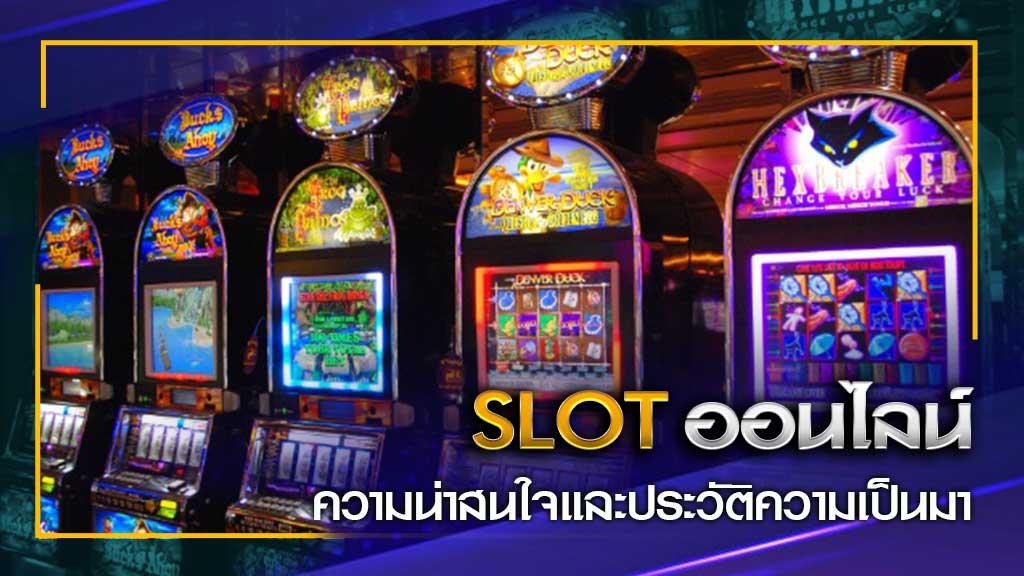 Slot ออนไลน์