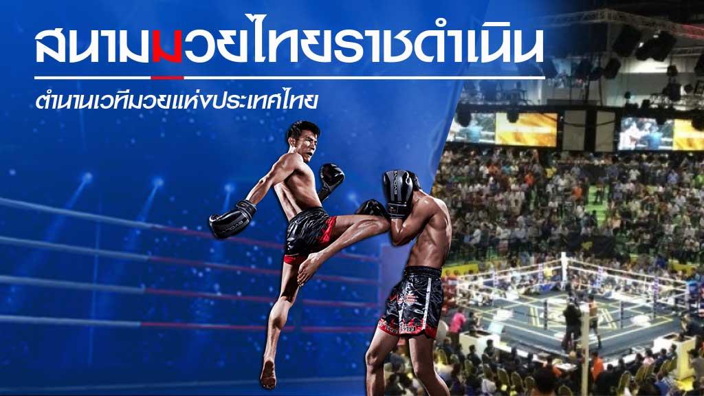 มวยไทยราชดำเนิน