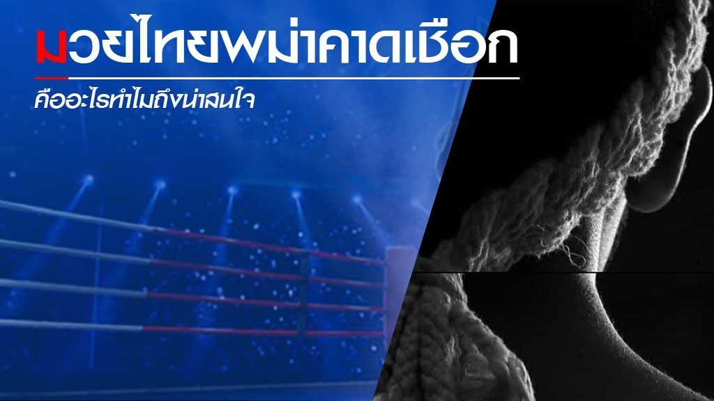 มวยไทยพม่า