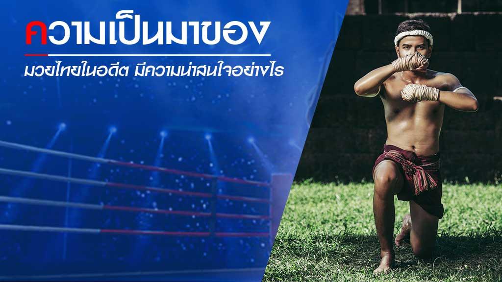 มวยไทยในอดีต