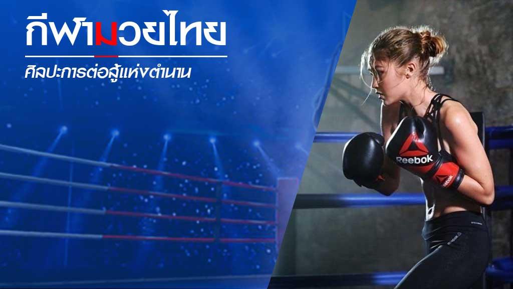 กีฬามวยไทย