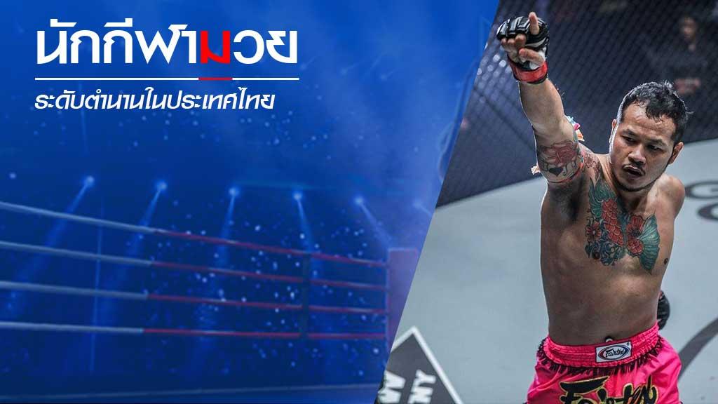 นักกีฬามวยไทย