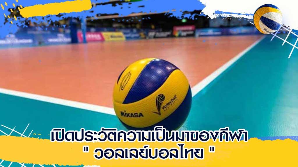 วอลเลย์บอลไทย