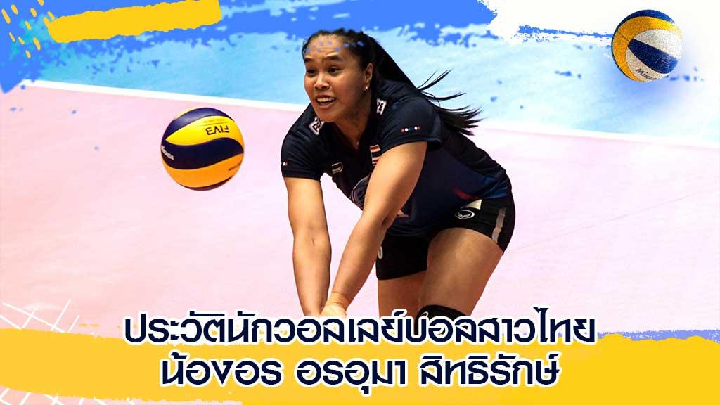 วอลเลย์บอลสาวไทย