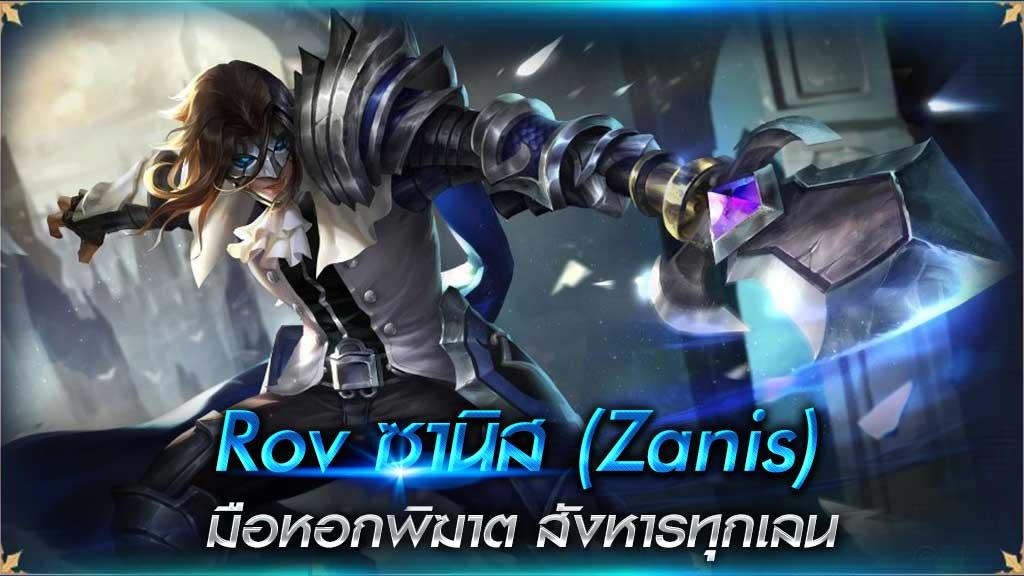 Rov ซานิส