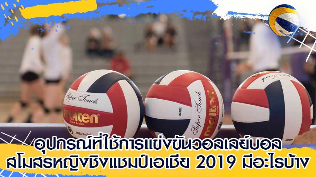วอลเลย์บอลสโมสรหญิงชิงแชมป์เอเชีย 2019