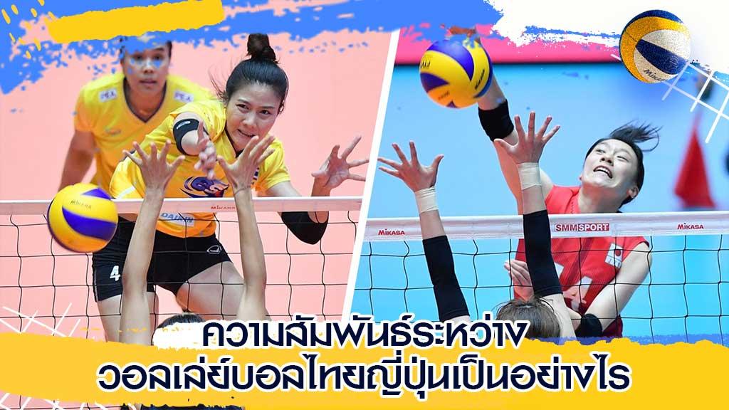 วอลเล่ย์บอลไทยญี่ปุ่น