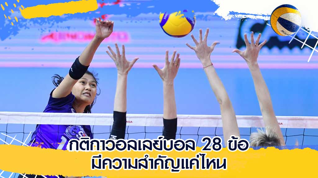 กติกาวอลเลย์บอล 28