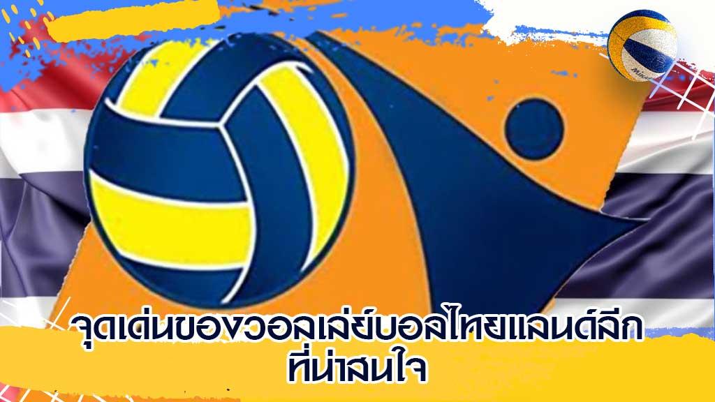 วอลเล่ย์บอลไทยแลนด์ลีก