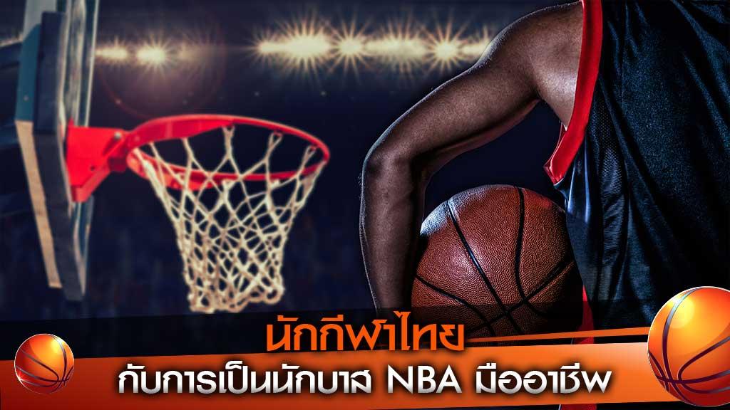 นักบาส NBA