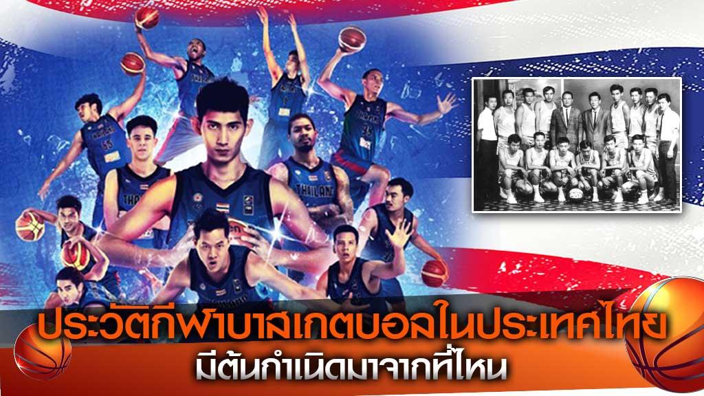 ประวัติกีฬาบาสเกตบอลในประเทศไทย