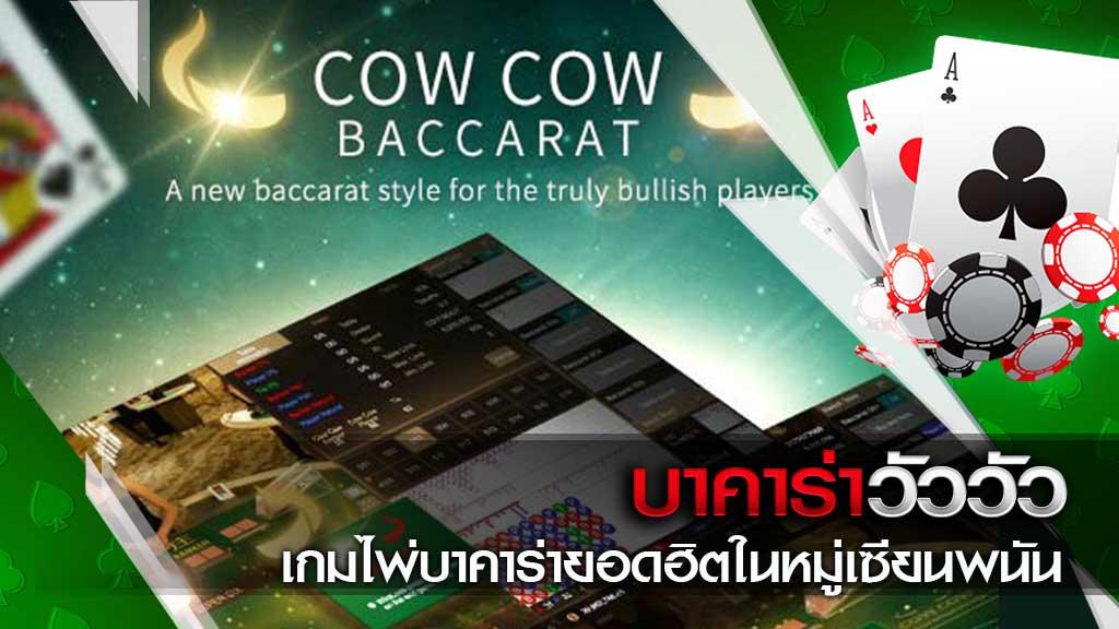 บาคาร่าวัววัว