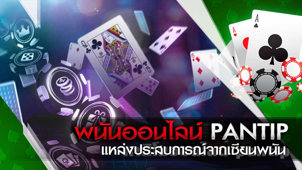 พนันออนไลน์ Pantip
