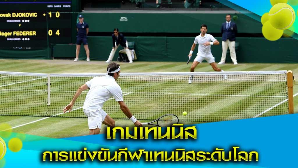 เกมเทนนิส