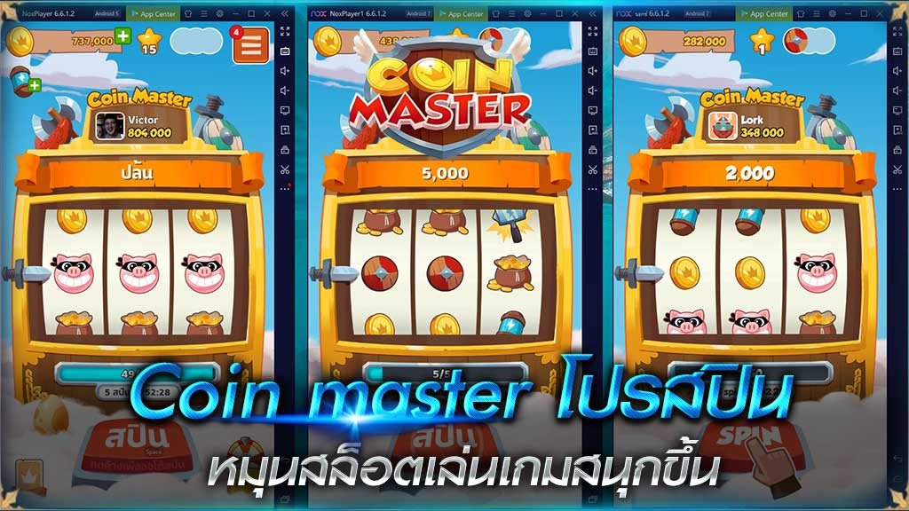 Coin master โปรสปิน