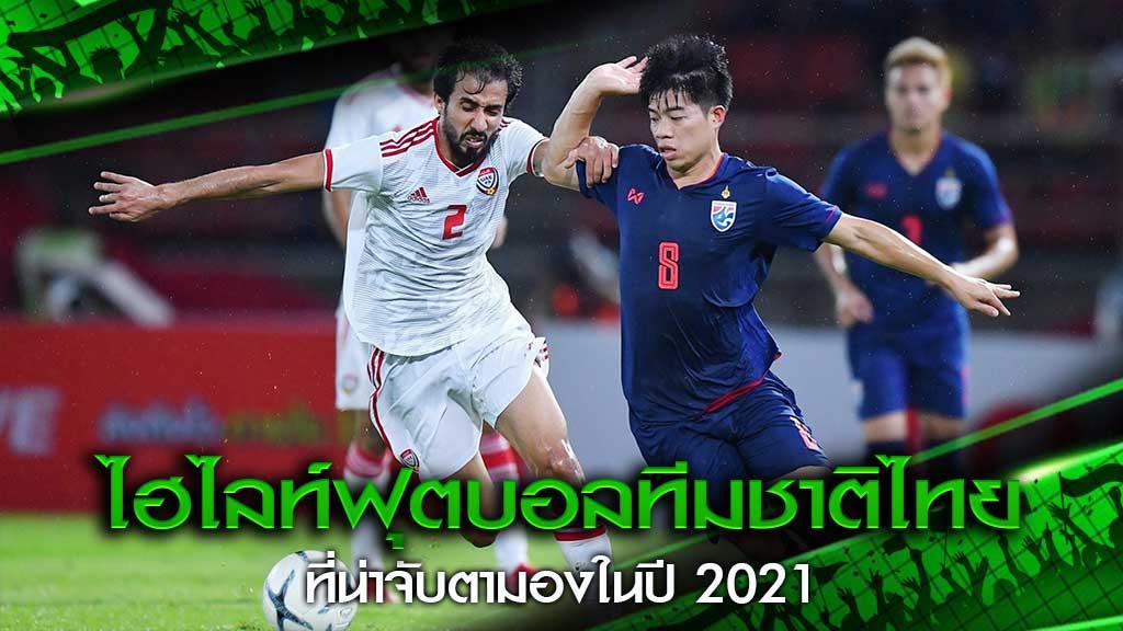 ไฮไลท์ฟุตบอลทีมชาติไทย