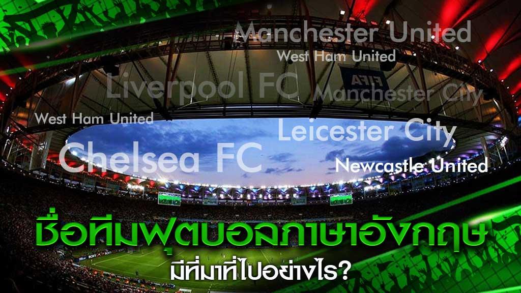 ชื่อทีมฟุตบอลภาษาอังกฤษ