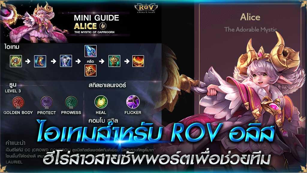 ROV อลิส