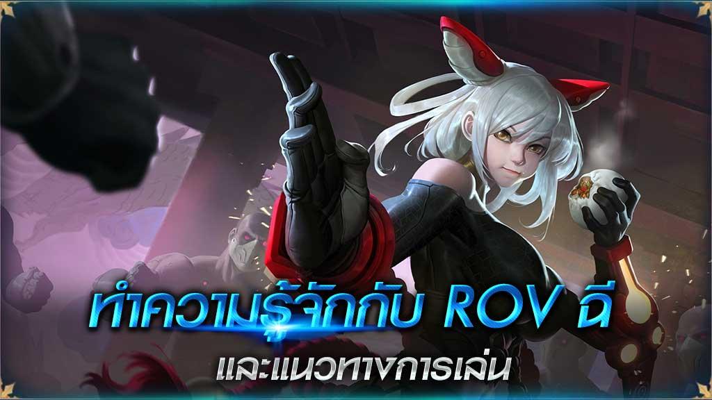 ROV ฉี