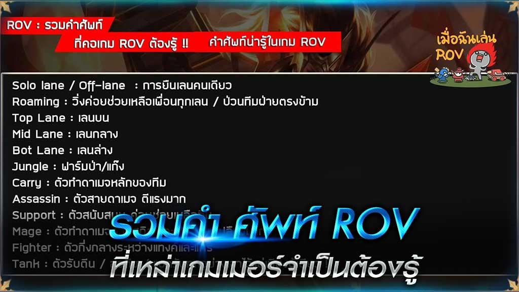 ศัพท์ ROV