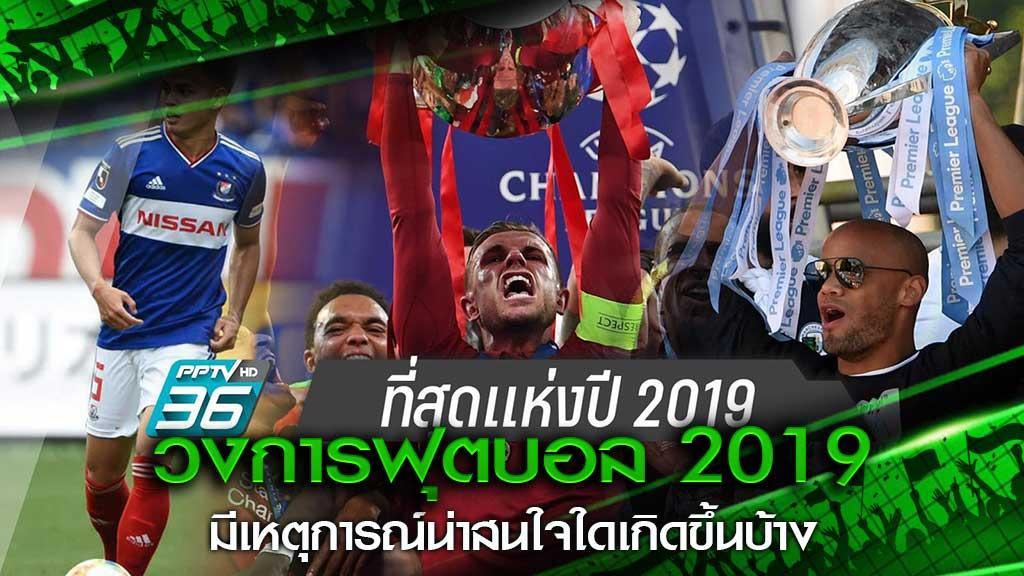 ฟุตบอล 2019