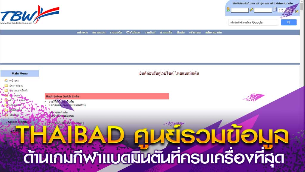 Thaibad