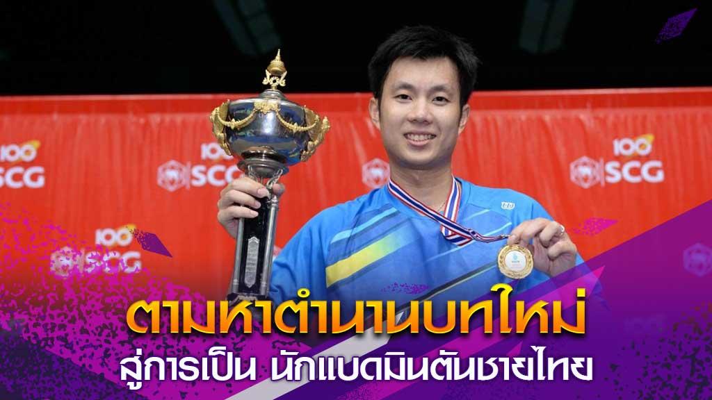 นักแบดมินตันชายไทย