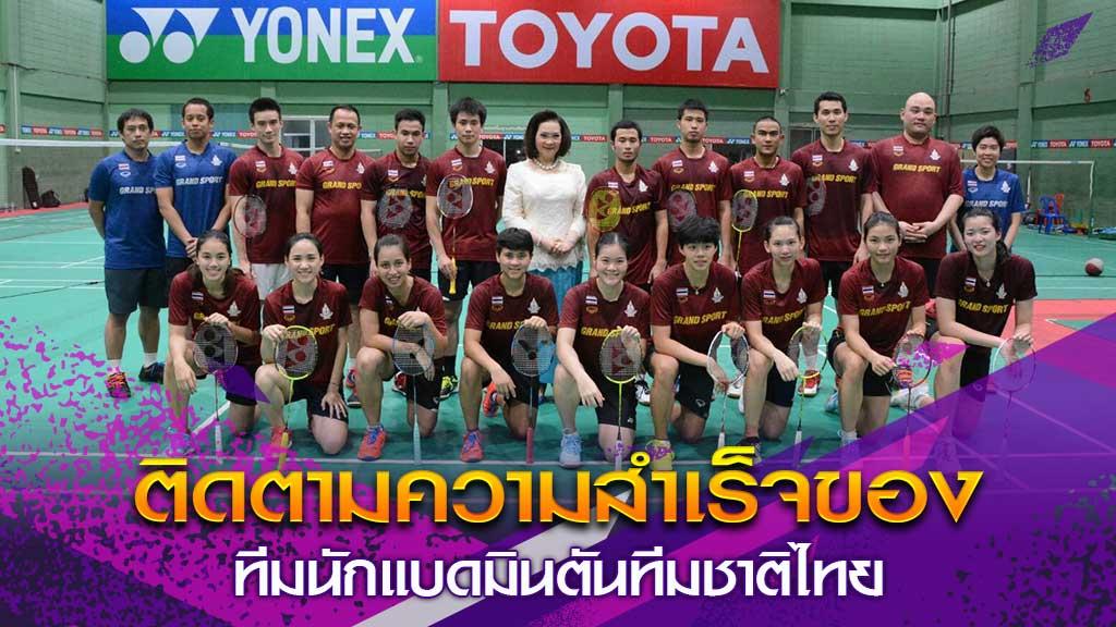 นักแบดมินตันทีมชาติไทย
