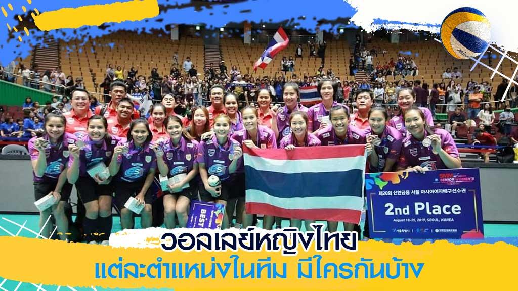 วอลเลย์หญิงไทย