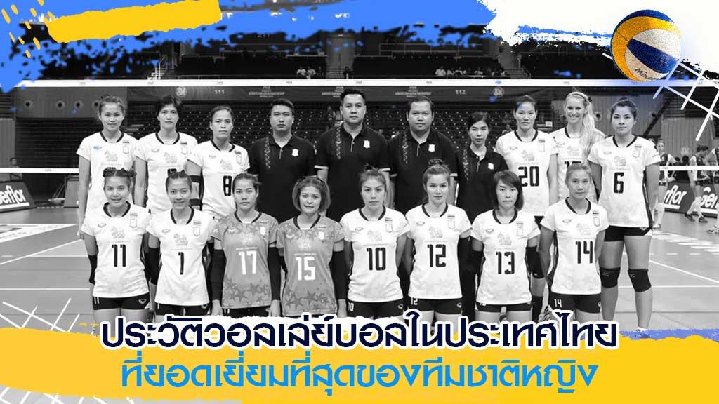 ประวัติวอลเล่ย์บอลในประเทศไทย