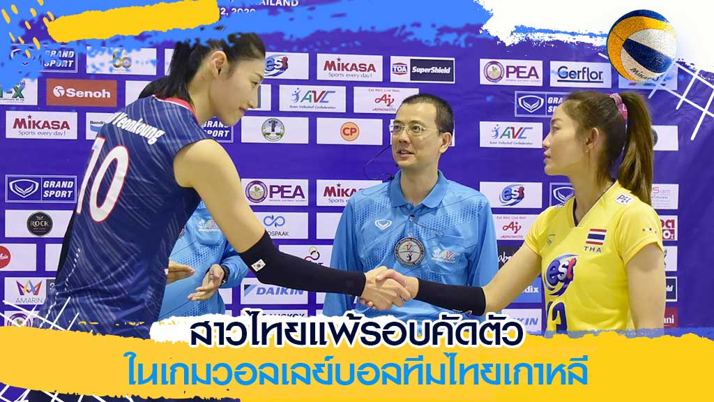 วอลเลย์บอลทีมไทยเกาหลี