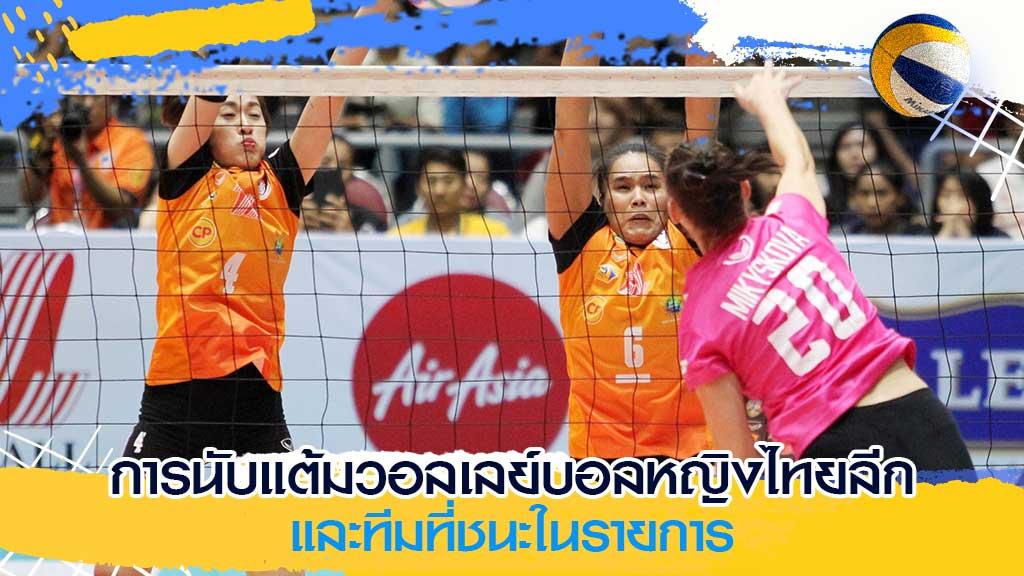 วอลเลย์บอลหญิงไทยลีก