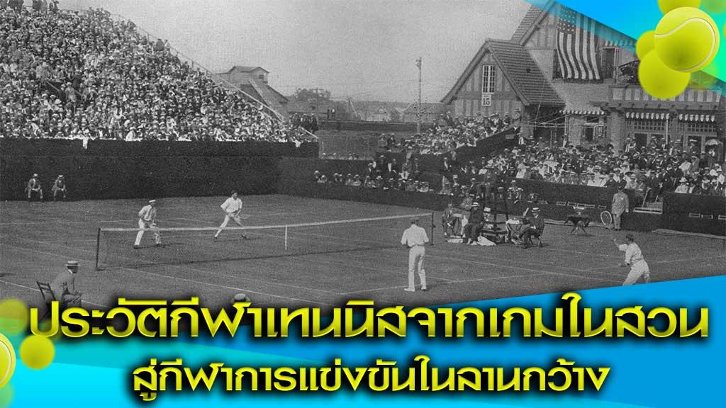 ประวัติกีฬาเทนนิส