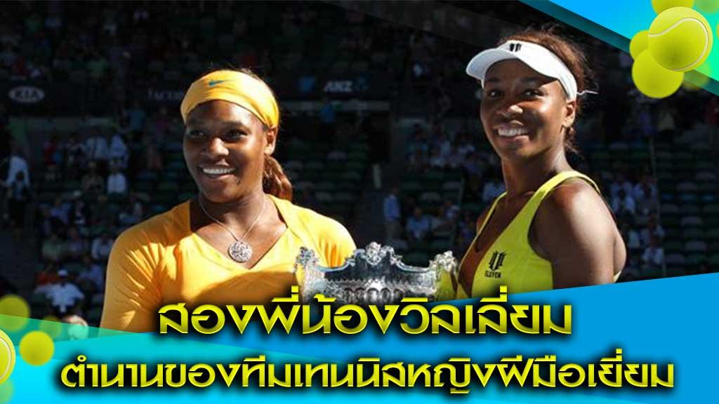ทีมเทนนิสหญิง