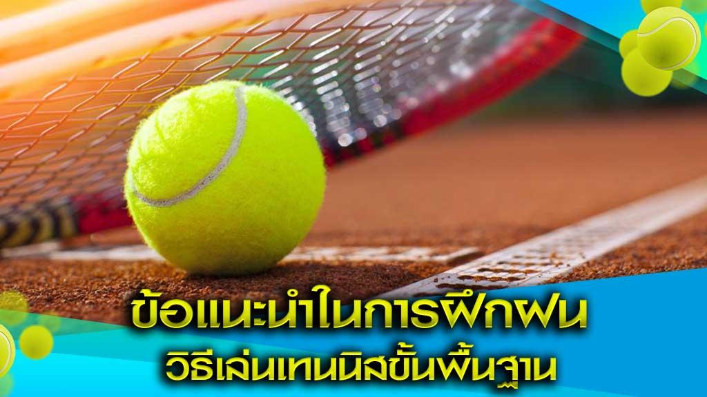 วิธีเล่นเทนนิส