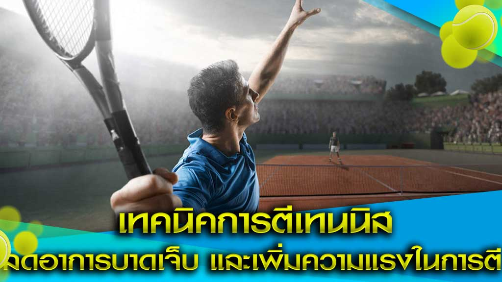 ตีเทนนิส