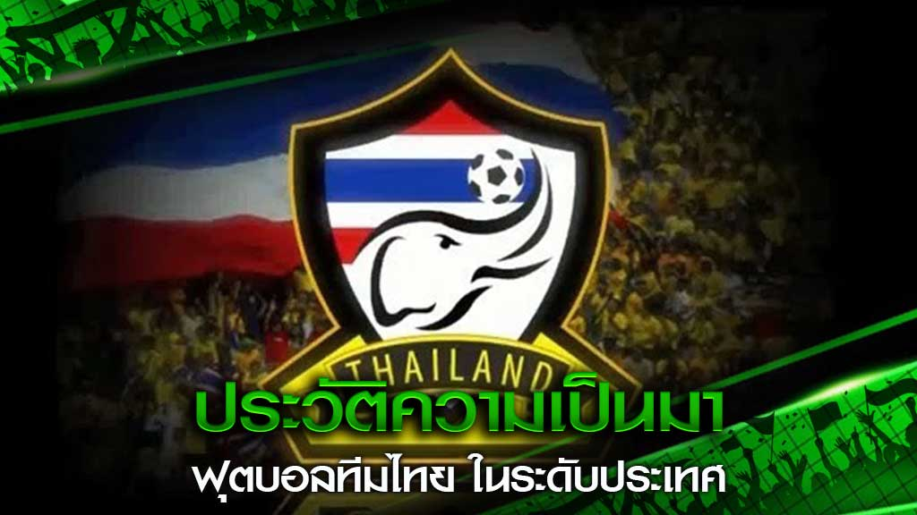 ฟุตบอลทีมไทย