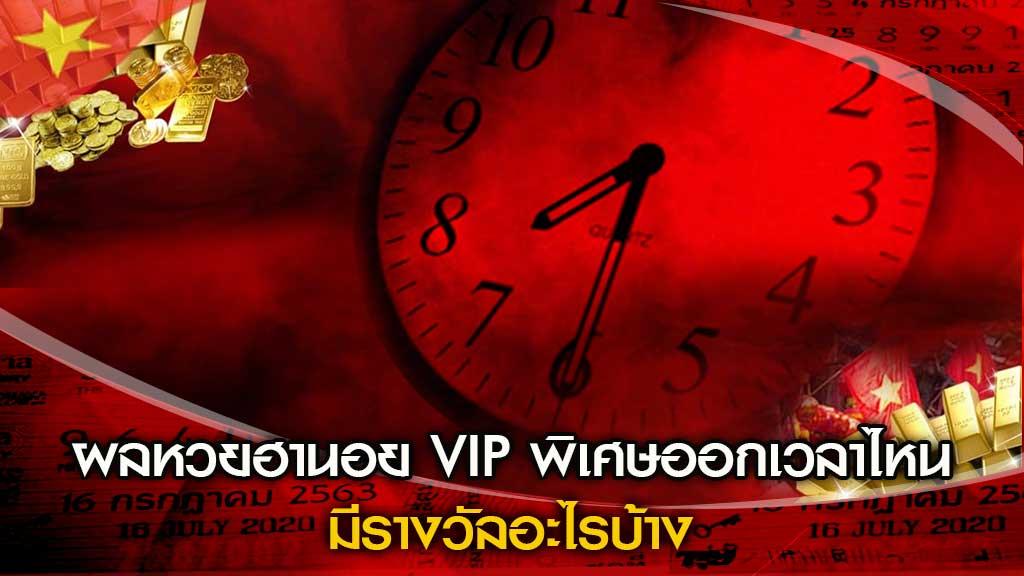 ผลหวยฮานอย VIP พิเศษ