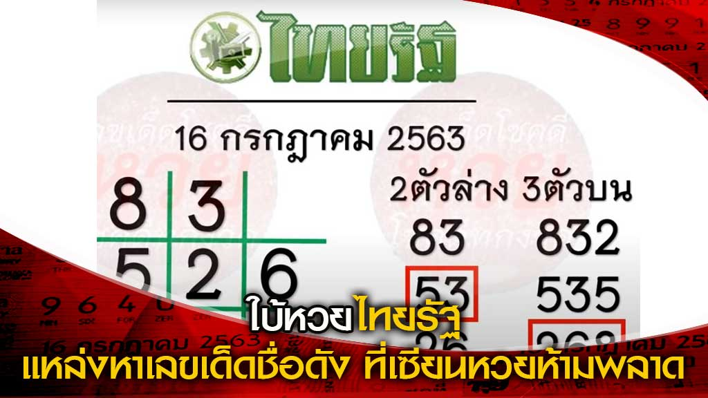 ใบ้หวยไทยรัฐ