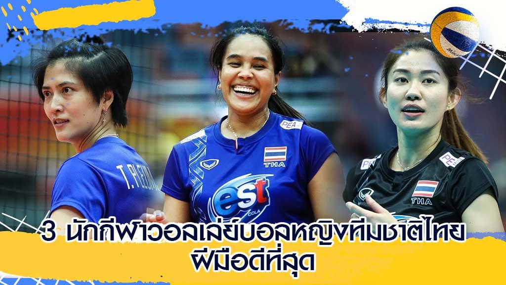 นักกีฬาวอลเล่ย์บอลหญิงทีมชาติไทย