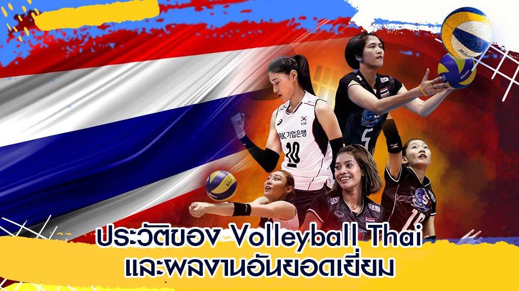 Volleyball Thai