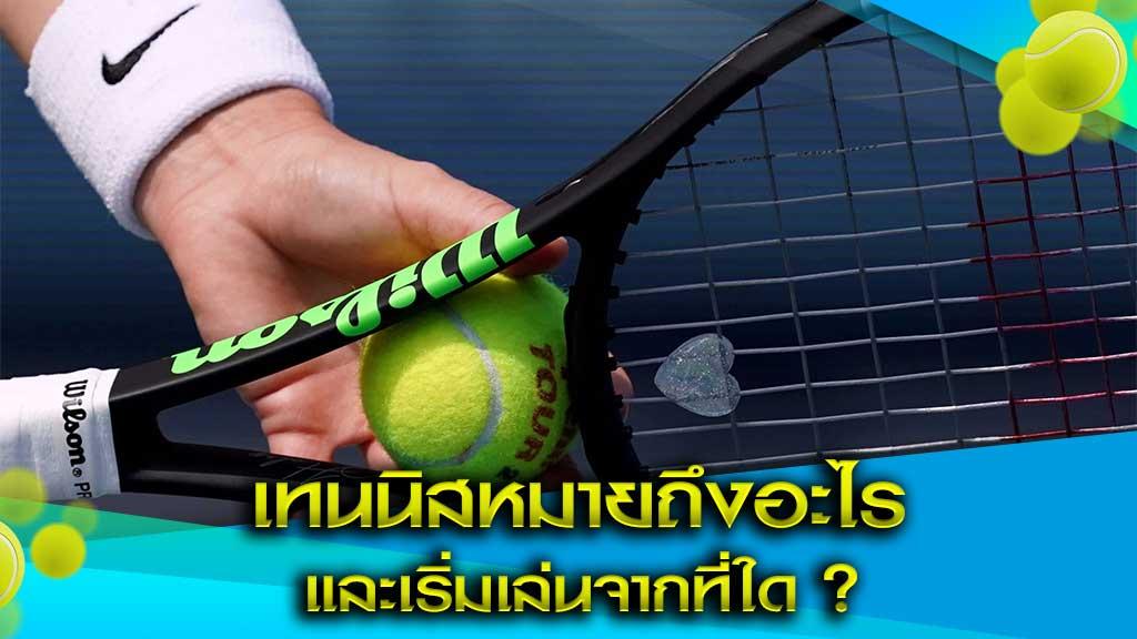 เทนนิสหมายถึงอะไร