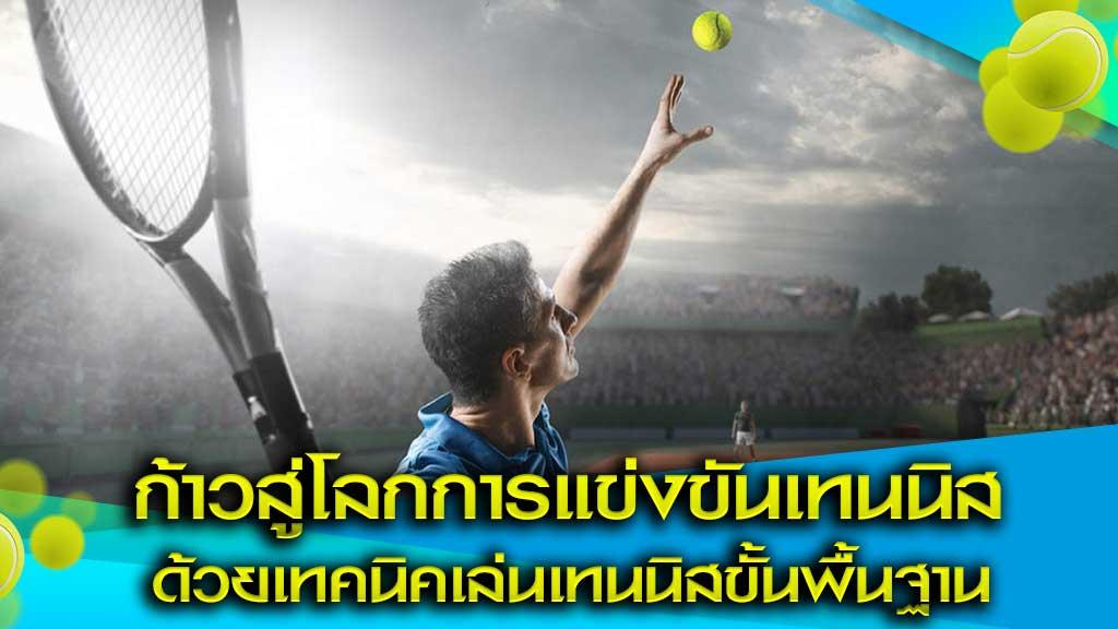 เล่นเทนนิส