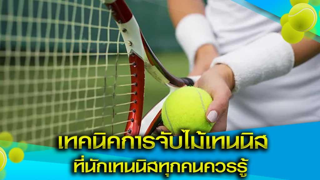 การจับไม้เทนนิส