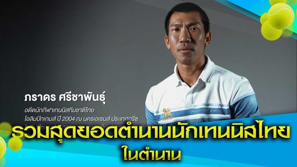 นักเทนนิสไทย