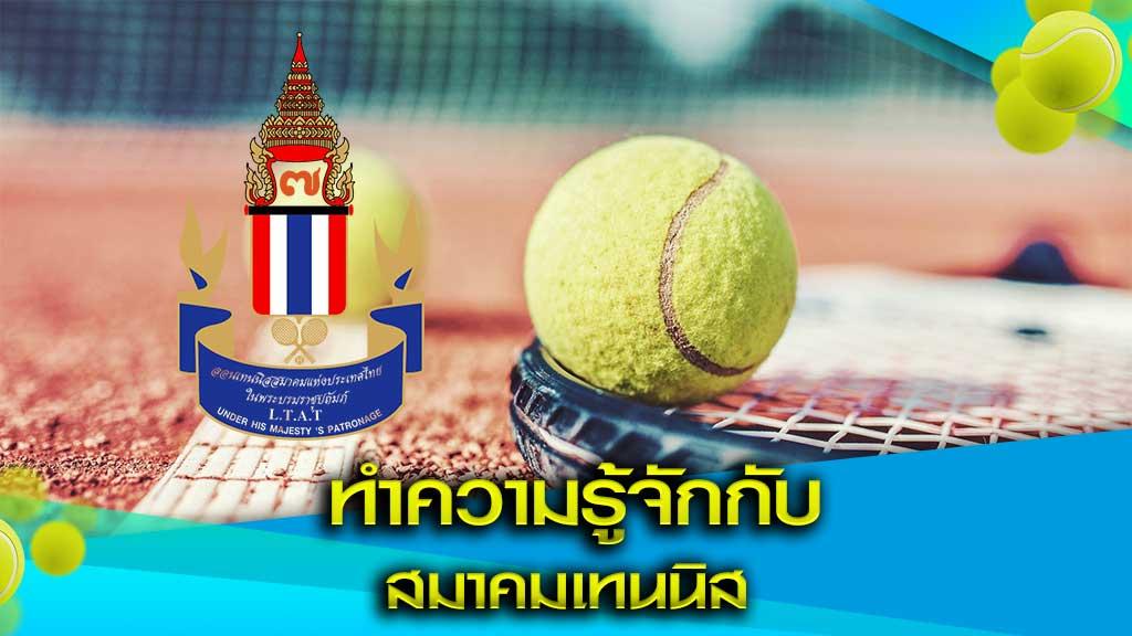 สมาคมเทนนิส